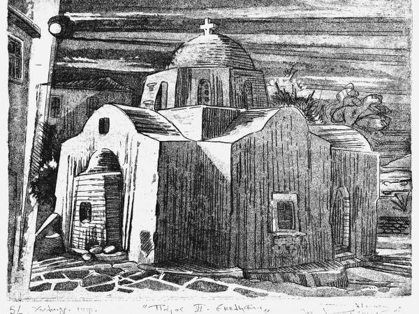 <span>Paros – church</span><i>→</i>